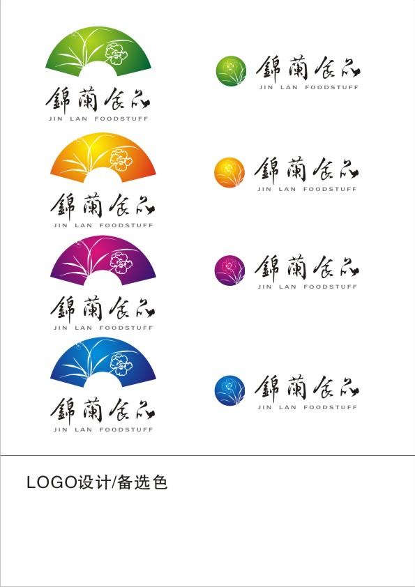 山东锦兰食品logo设计(延期至11号)图片