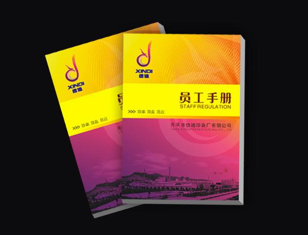 设计员工手册封面(24号止)图片