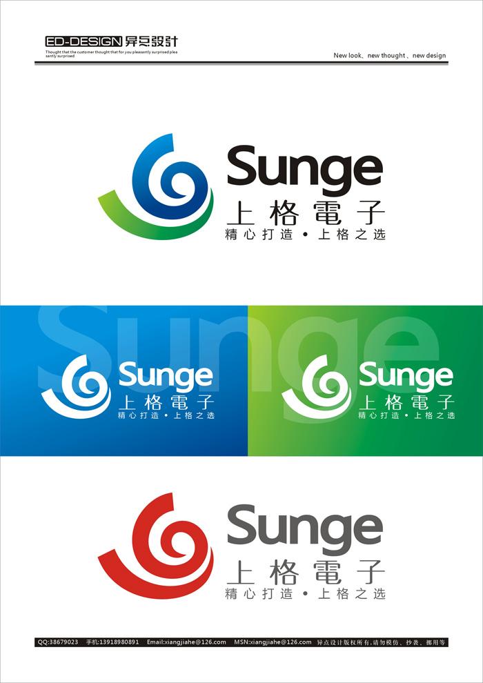 上格电子公司logo名片设计(无需英文名)