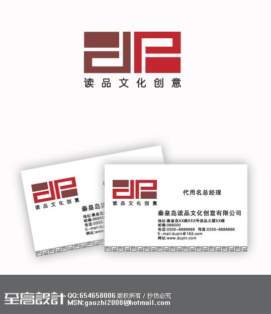 一、公司名称:秦皇岛读品文化创意有限公司 二、公司简介:本公司主要从事文化艺术交流、企业形象策划及推广和文化礼品设计开发等与文化创意有关的事宜。 三、LOGO设计要求: 1、LOGO的样式应简洁、大方、大气,符合公司经营理念和经营特色。logo设计建议采用英文字母加汉字的组合形式,尤其突出汉字文化的寓意,具有较大的适用范围和使用延伸。 2、LOGO设计作品应构思精巧,简洁明快,色彩协调,健康向上,有独特的创意,易懂、易记、易识别、易制作,有强烈的视觉冲击力和直观的整体美感,有较强的思想性、艺术性、感染力和
