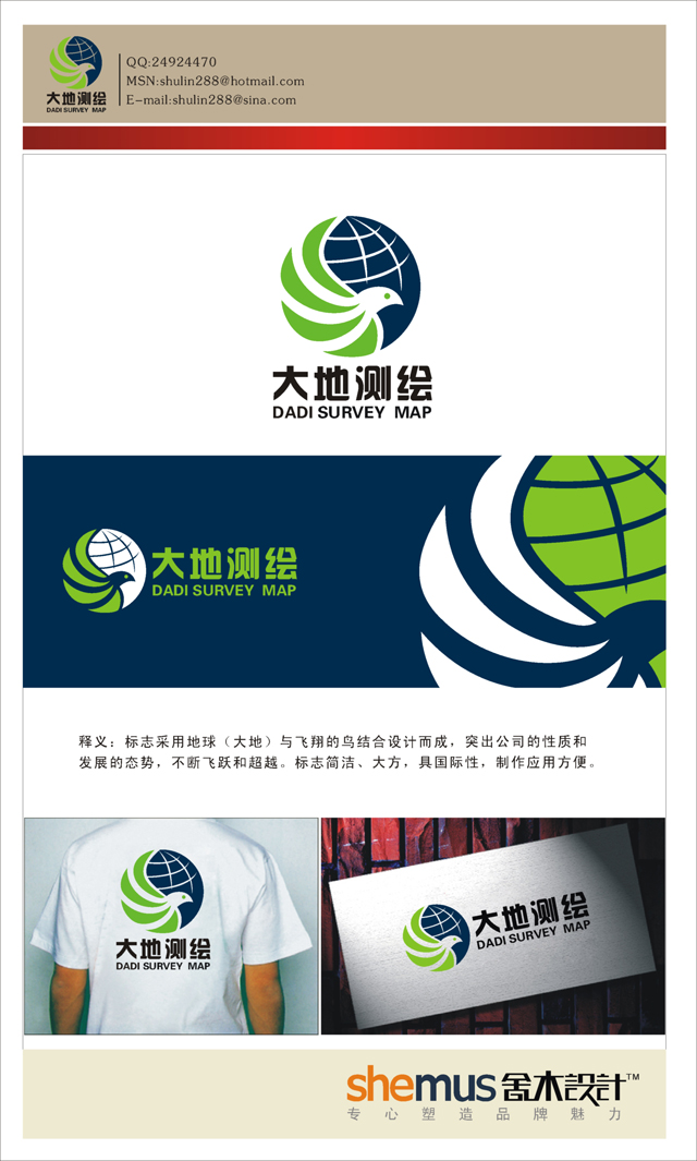 大地测绘公司logo/名片设计