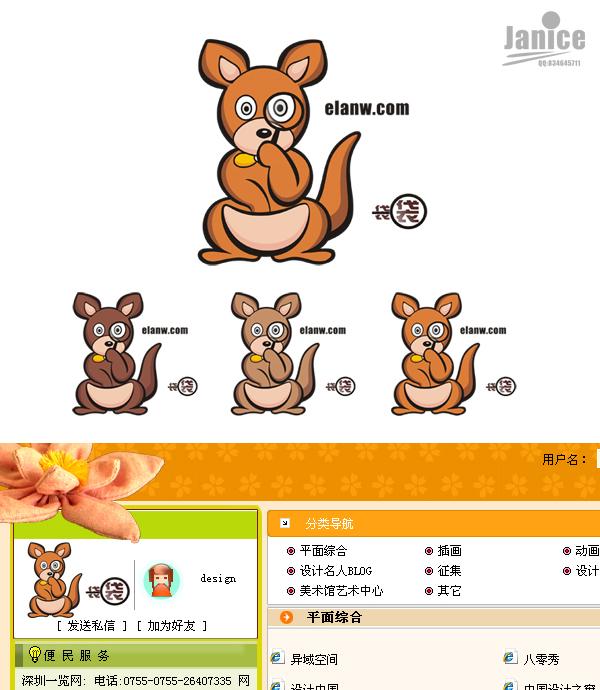 一览网袋鼠卡通形象设计征集