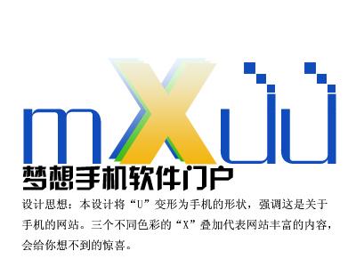 梦想手机软件门户logo设计