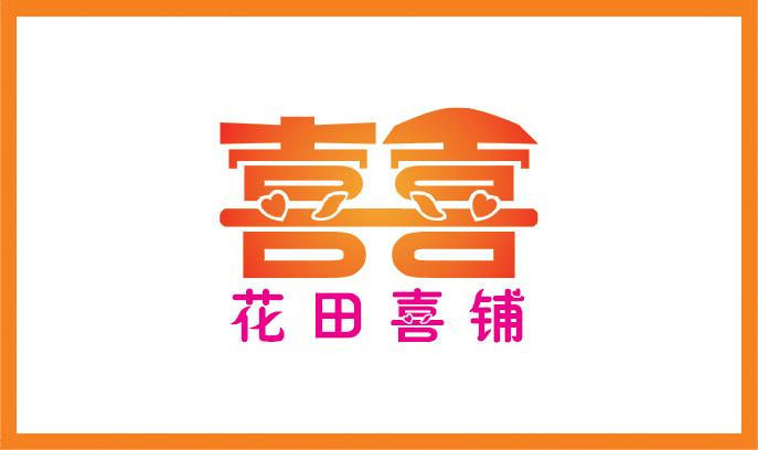 店名logo设计_童装店名logo设计