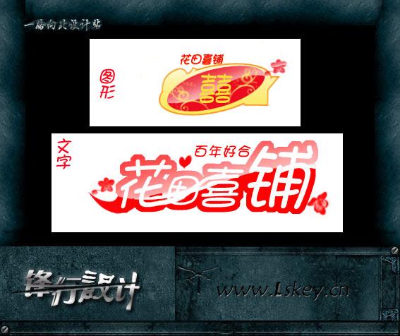 花田喜铺 店名字体和logo设计(3天)