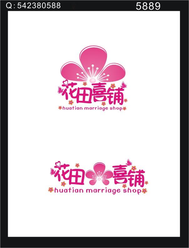 店名字体和logo设计(3天)图片
