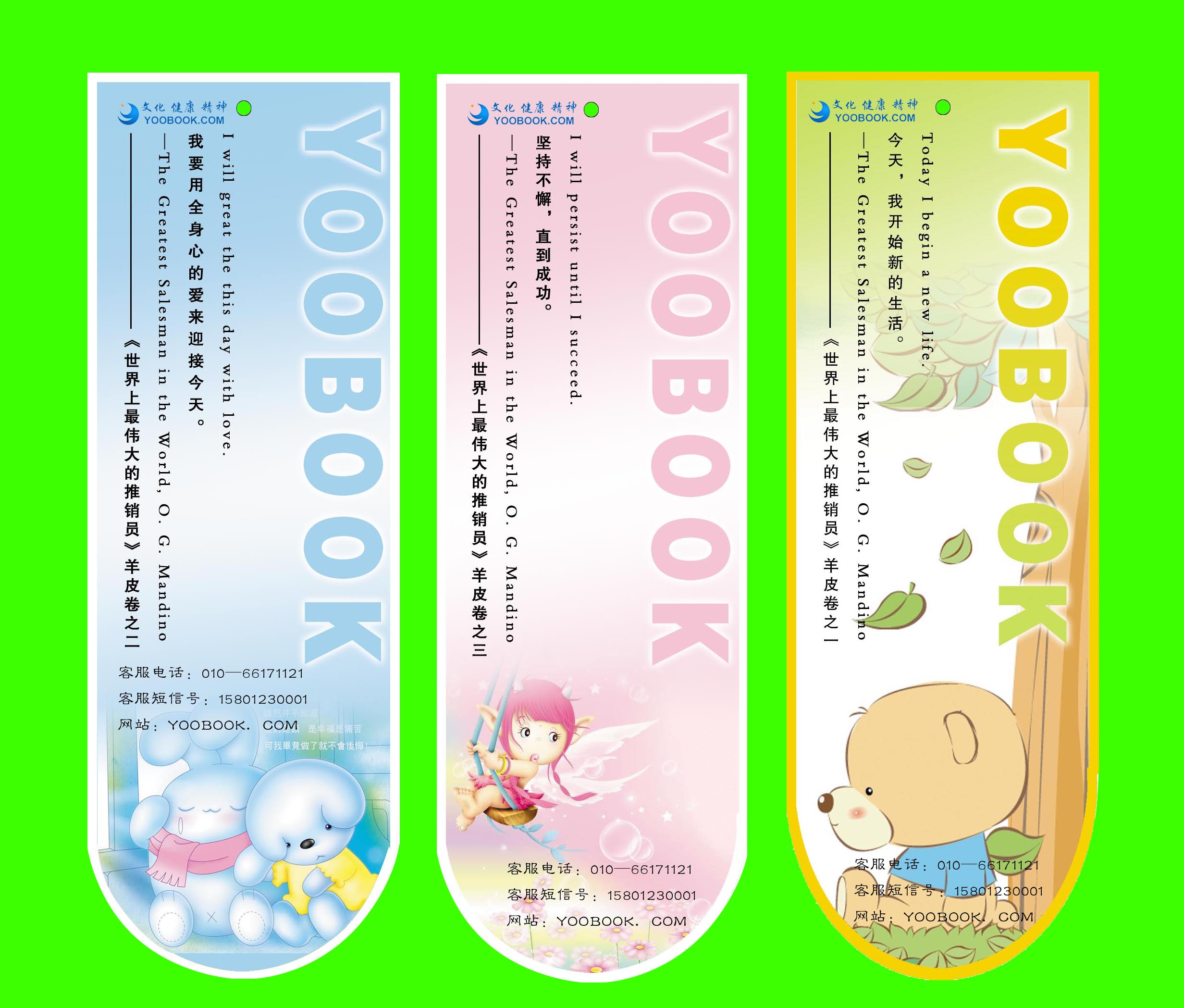 yoobook图书 书签设计