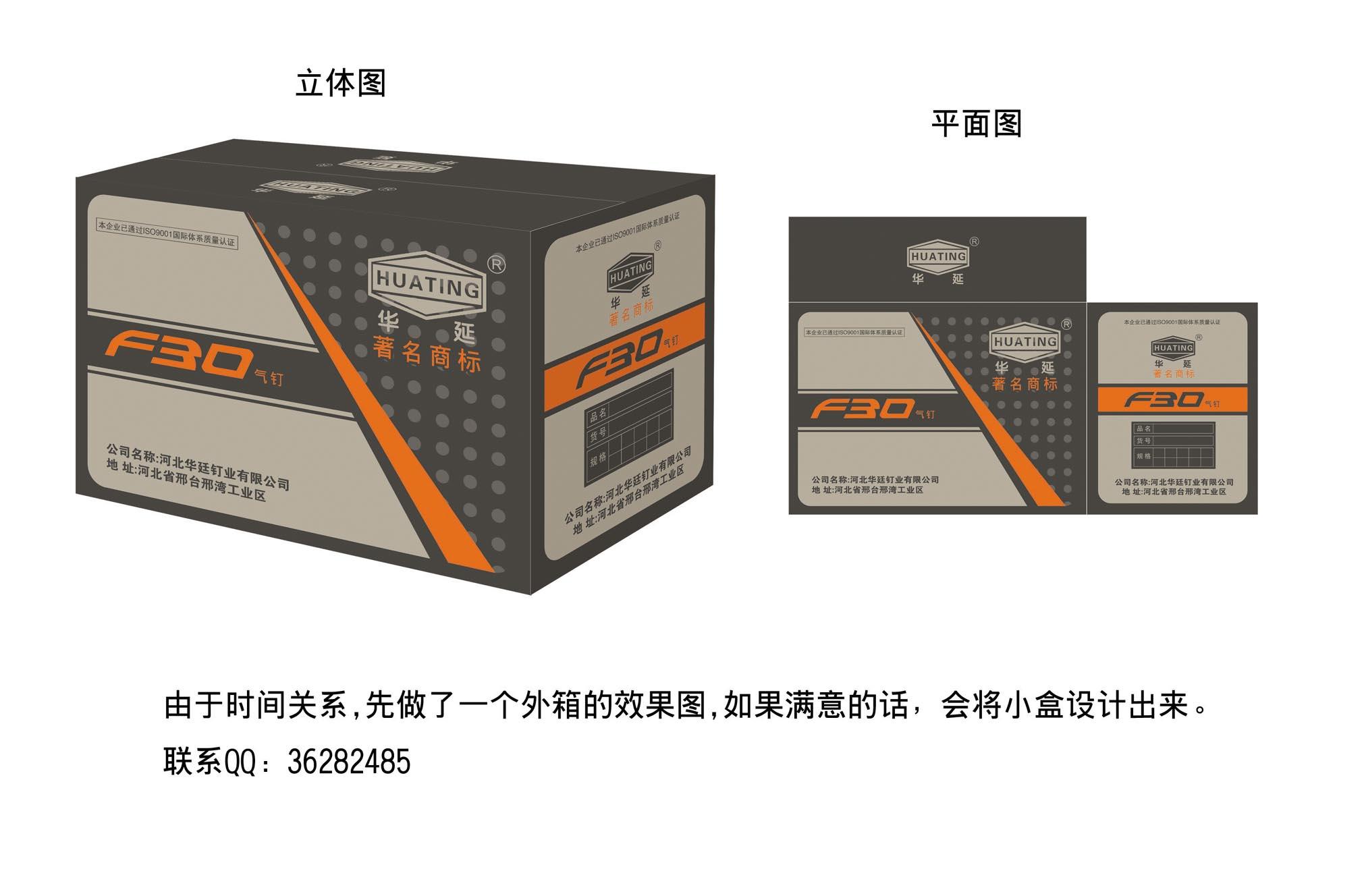 f钉外包装箱和内盒设计