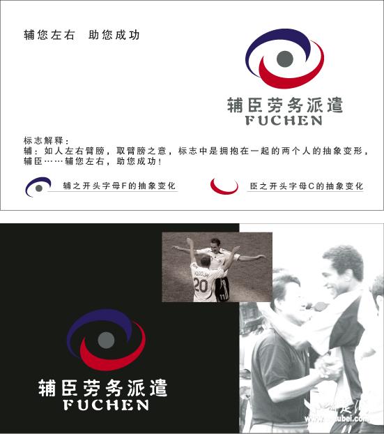 辅臣劳务派遣公司logo及名片设计