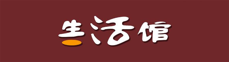 生活馆-时尚概念餐厅logo设计(30/8)