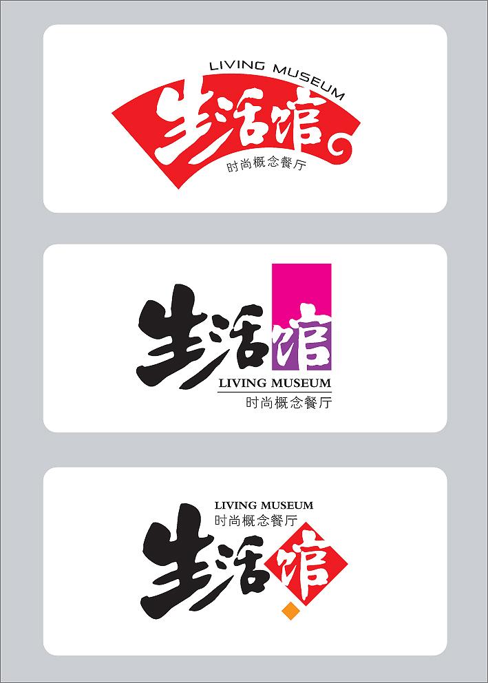 生活館-時尚概念餐廳logo設計(30/8)