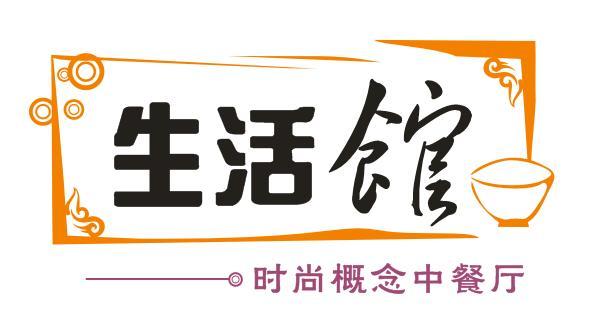 时尚餐厅logo设计图片展示
