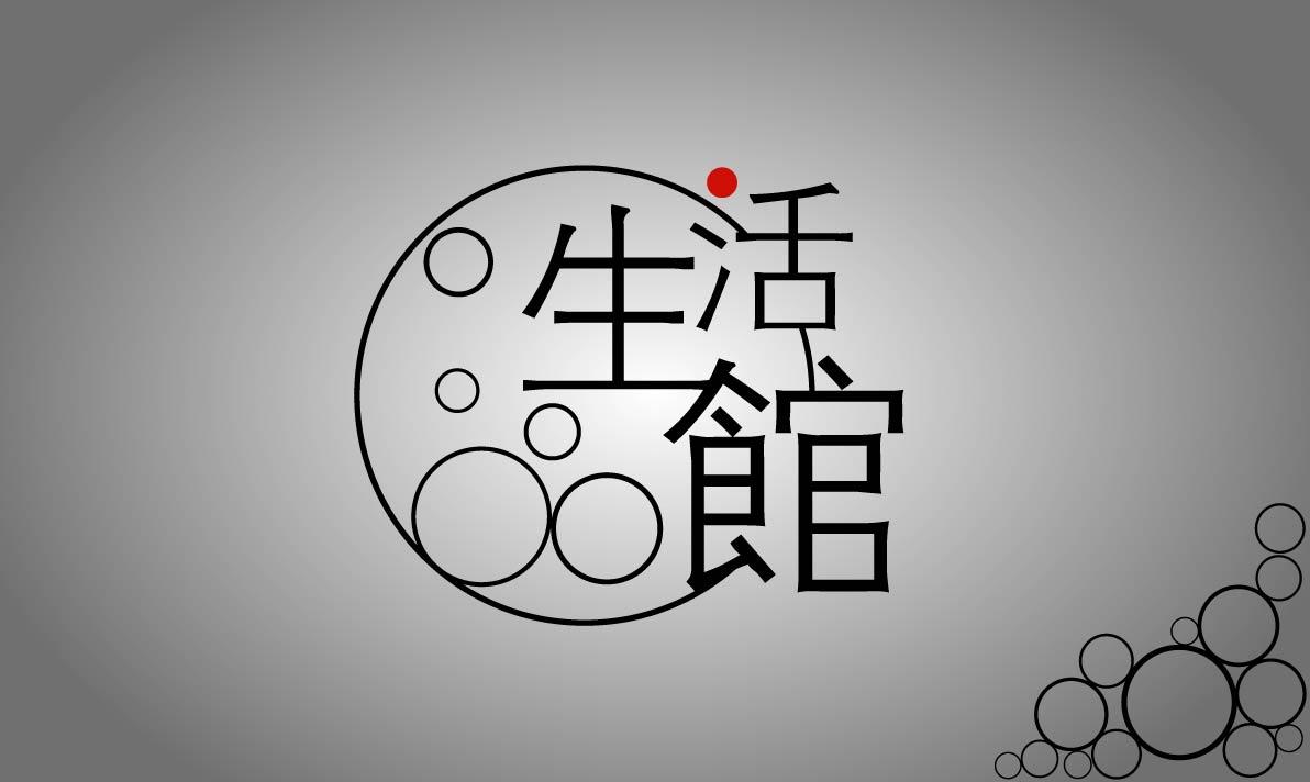 生活logo_