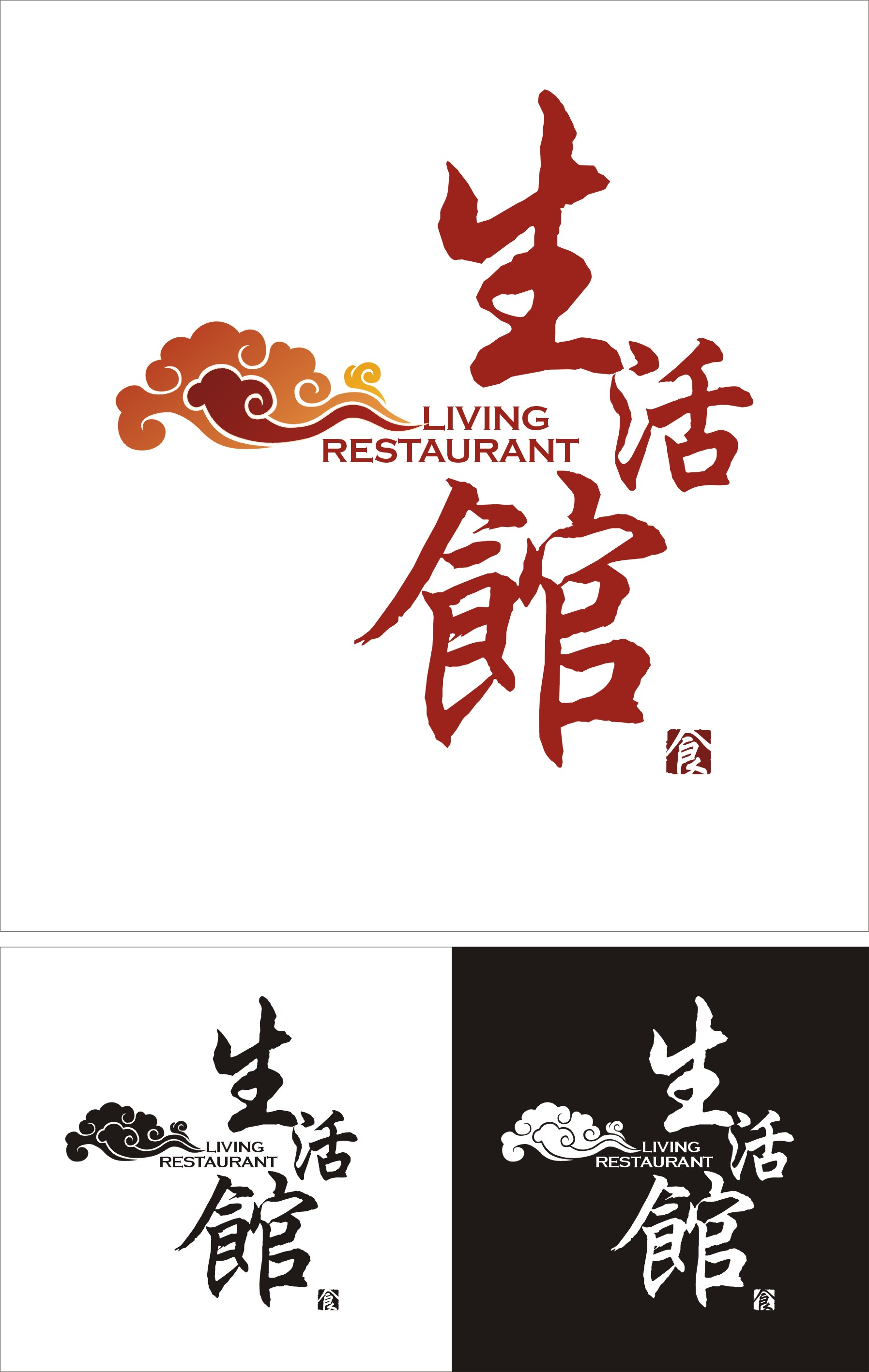 生活馆-时尚概念餐厅logo设计(30/8)_1294206_k68威客网