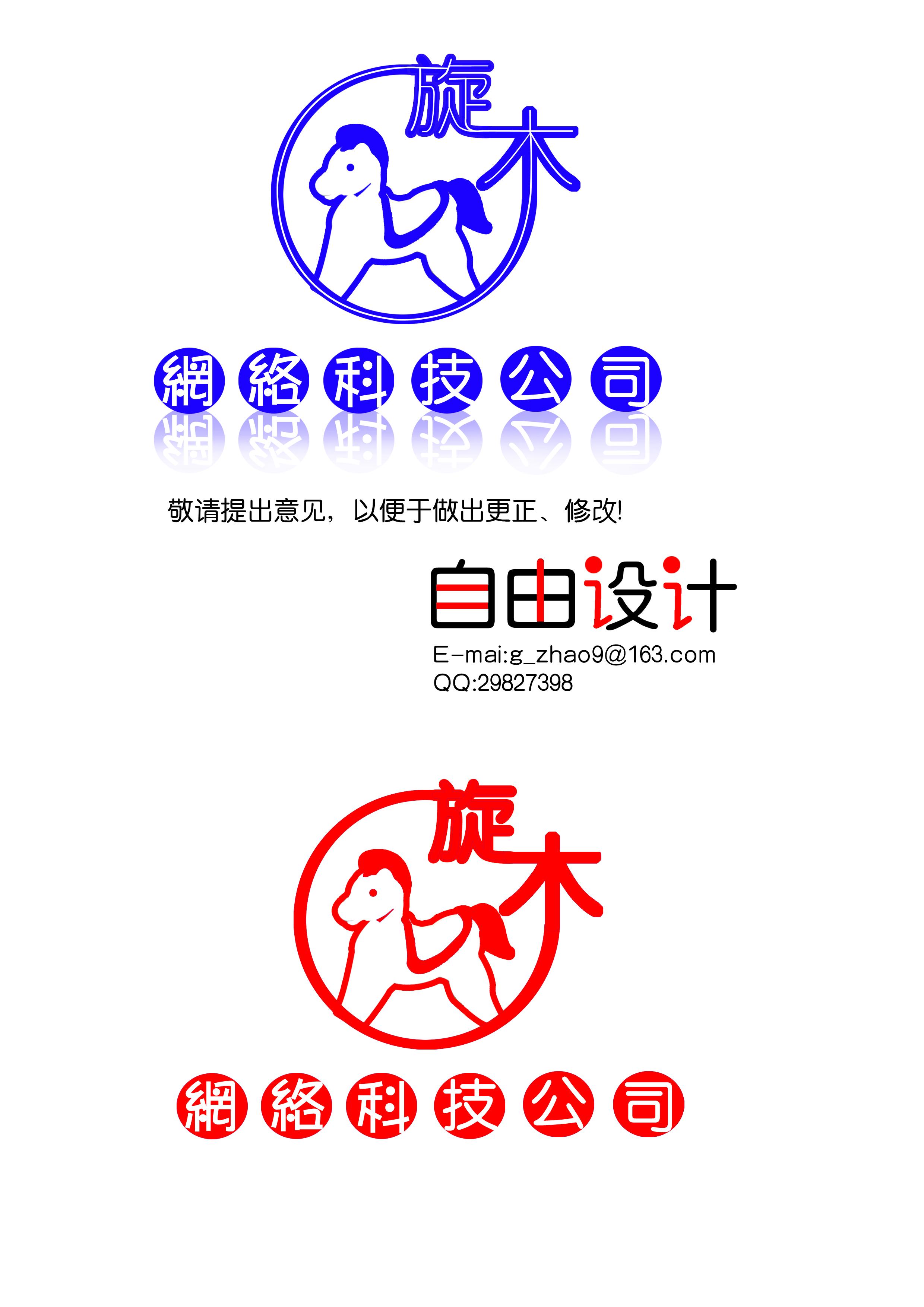 网络科技公司logo设计图片展示
