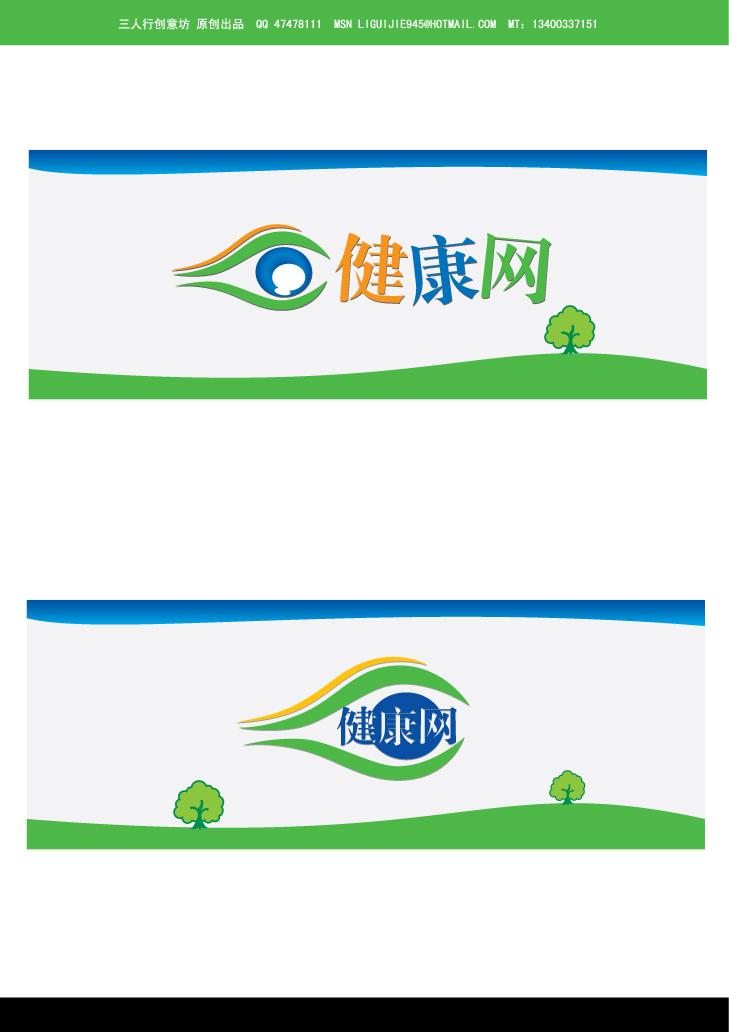 LOGO包含有:健康网和眼睛图案 一、网站LOGO的设计要求 1. 本站是一个健康类网站,所以色调要注意,清新,清爽, 2. LOGO中要求: 带有眼睛图样和网站名称 另需这个LOGO在公司的信纸,名片,信封、纸袋上体现出来,希望提供一些这样的效果图。 3. 提供原创作品,附简单设计创意说明即可。 4.