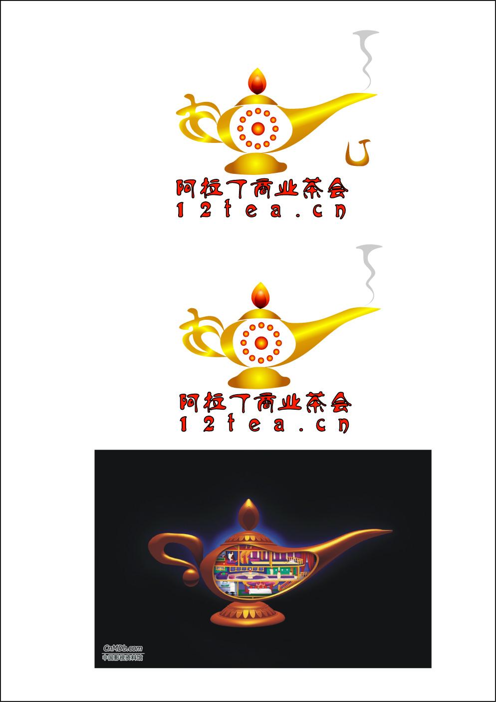 阿拉丁商业茶会logo设计