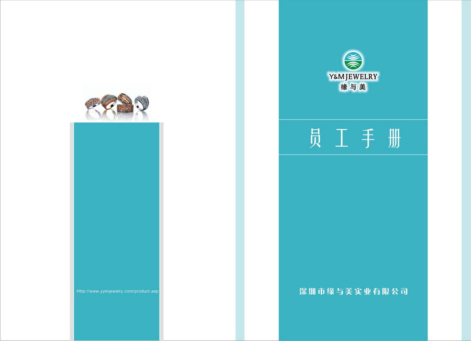 员工手册封面设计(3天)
