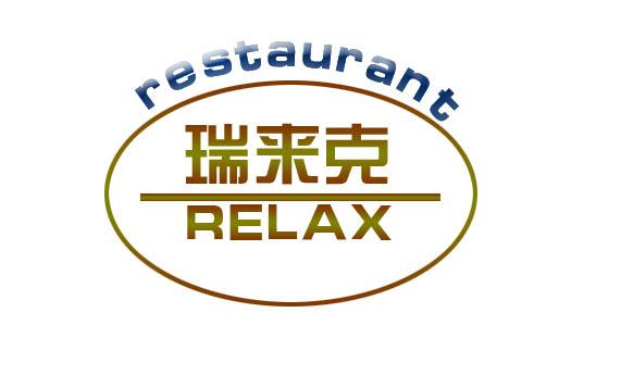 餐厅取名_休闲餐厅取名_宝宝取名打分