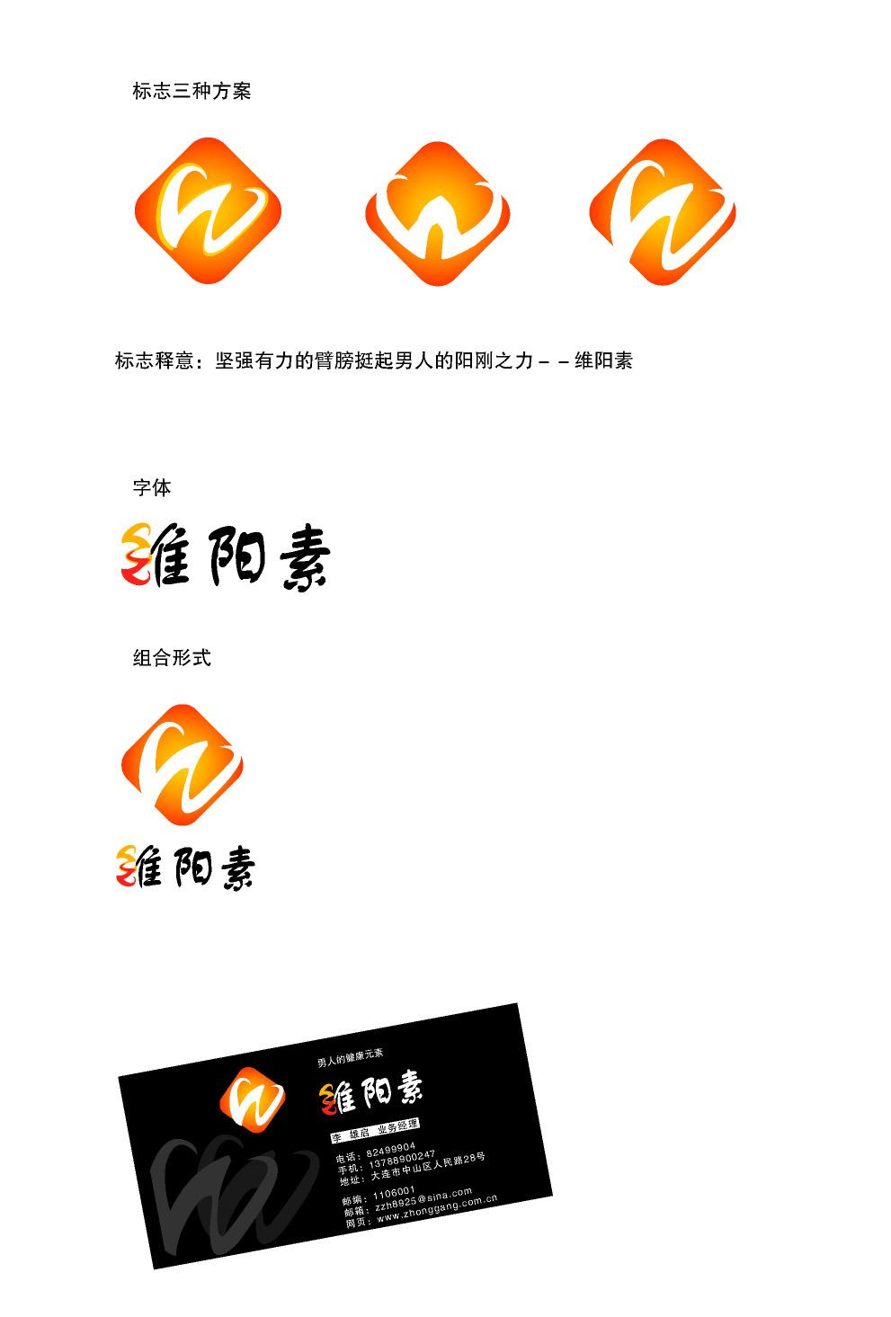 维阳素 公司logo名片说明书设计