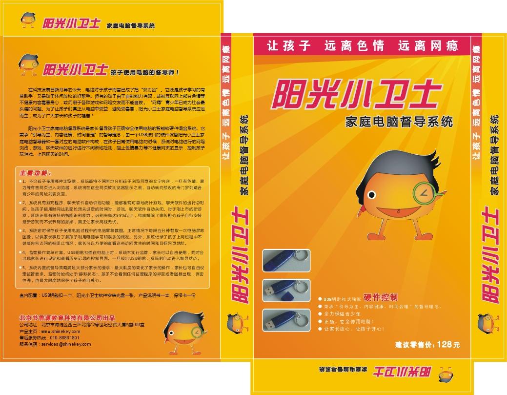 阳光小卫士包装盒封面设计(15号结束)